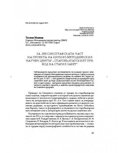 Za leksikografskata čast na proekta na Kirilo-Metodievskija naučen centr