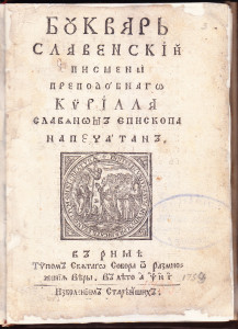 Bukvarь slavenskiĵ pismeny veličaĵšago učitelê b. Ieronima Stridonskago napečatanь = Bukvarь slavensky pismeny prepodobnago Kîrilla Slavenomъ episkopa napečatanъ