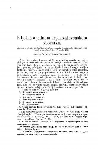 Bilješka o jednom srpsko-slovenskom zborniku / Stojan Novaković