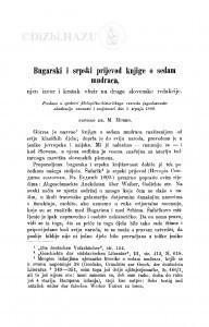 Bugarski i srpski prijevod knjige o sedam mudraca : njen izvor i kratak obzir na druge slovenske redakcije / M. Murko