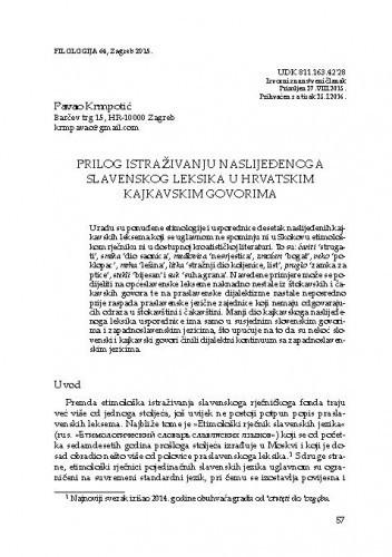 Prilog istraživanju naslijeđenoga slavenskog leksika u hrvatskim kajkavskim govorima / Pavao Krmpotić