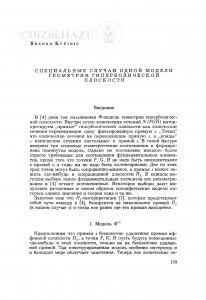 Special'nye slučai odnoj modeli geometrii giperboličeskoj ploskosti / B. Kučinić