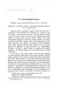 O elektrosintezama / M. Z. Jovičić