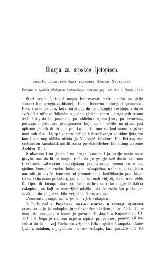 Gragja za srpskog ljetopisca / Stojan Novaković
