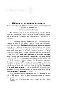 Zapisi iz nekoliko rukopisa / Đ. Daničić