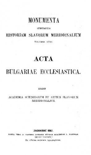 Acta Bulgariae ecclesiastica : ab a. 1565 usque ad a. 1799 / collegit et digessit Eusebius Fermendžin