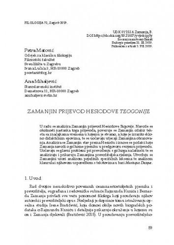 Zamanjin prijevod Hesiodove Teogonije / Petra Matović, Ana Mihaljević