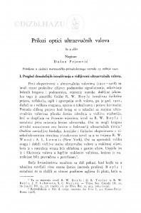 Prilozi optici ultrazvučnih valova / Dušan Pejnović