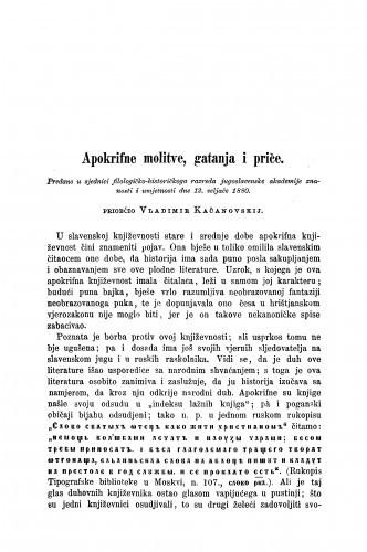 Apokrifne molitve, gatanja i priče / Vladimir V. Kačanovski