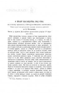 O pravu nasljedstva kod Srba na osnovu pravnoga običaja i pisanih spomenika / B. Petranović
