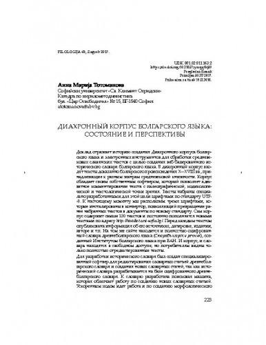 Diahronnyj korpus bolgarskogo jazyka: sostojanie i perspektivy / Anna Marija Totomanova