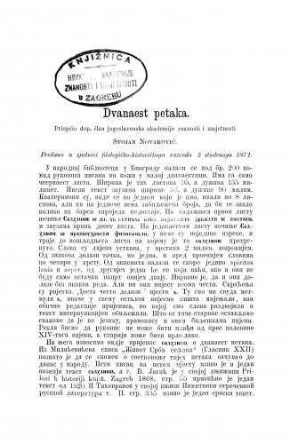 Psaltir s tumačenjem pisan 1346 za Branka Mladenovića / Frane Miklošić