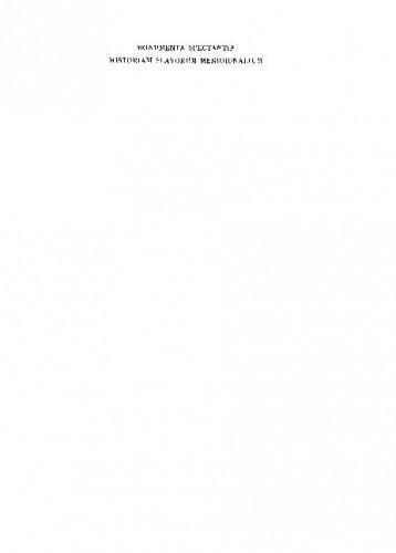 Sv. 5 : Od 1591 do 1600 godine = T. 5. : Annorum 1591 - 1600 ; sabrao i obradio = collegit et digessit Grga Novak
