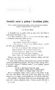 Gnomički aorist u grčkom i hrvatskom jeziku / A. Musić