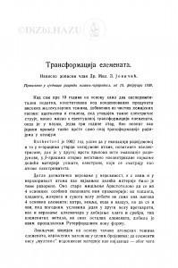 Transformacija elemenata / M. Z. Jovičić