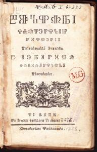 Bukvarь slavenskiĵ pismeny veličajšago učitelê b. Ieronima Stridonskago napečatanь / [prir. Matej Karaman]