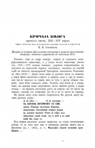 Krmčaja knjiga srpskoga pisma, XIII-XVI vijeka / Izmail I. Sreznevski