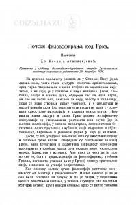 Počeci filozofiranja kod Grka / K. Atanasijević