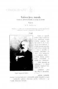Fedorovljeva metoda : tumačenje glavnih postupaka za rad po toj metodi / V. V. Nikitin