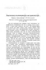 Acetilen se polimerizuje a ne transmutuje / S. M. Lozanić