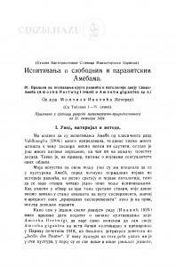 Ispitivanja o slobodnim i parazitskim Amebama / M. Ivanić