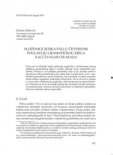 Složenice jezika pali u četvrtom poglavlju gramatičkog djela Kaccayanabyakarana / Zoran Zeković